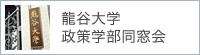 龍谷大学 政策学部同窓会
